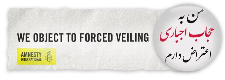 forced veiling Iran | © Amnesty International